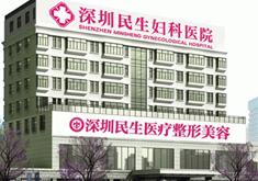 <a href='http://www.allmei.com/hospital/1115/index.html' target=_blank class=keylink>深圳民生医疗美容整形医院</a>