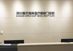 <a href='http://www.allmei.com/hospital/1116/index.html' target=_blank class=keylink>深圳春天海岸整形美容医院</a>