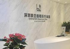 深圳联合丽格医疗美容医院