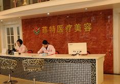 台州黄岩菲特医疗美容整形医院