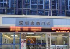 深圳京南医疗美容医院