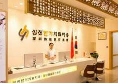 深圳韩佳医疗美容医院