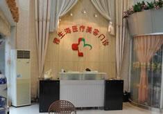 深圳穆生海医疗美容医院