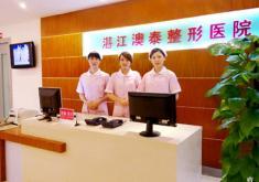 <a href='http://www.allmei.com/hospital/1158/index.html' target=_blank class=keylink>湛江澳泰整形医院</a>