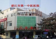 湛江第一中医医院整形科