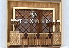 <a href='http://www.allmei.com/hospital/1168/index.html' target=_blank class=keylink>肇庆华美整形美容医院</a>