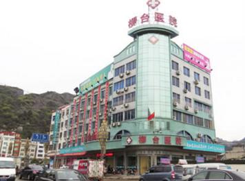 温州乐清柳台医院整形美容科