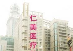 柳州仁美整形美容外科医院