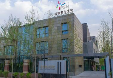 天津瑷珊整形医院