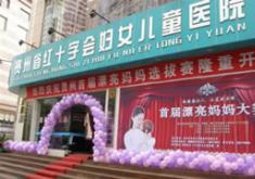 贵州红十字会妇女儿童医院整形科