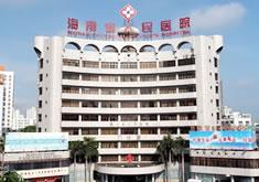 海南人民医院整形美容外科