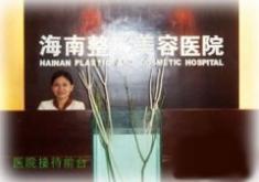 海南添美整形外科医院