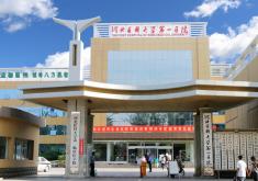 <a href='http://www.allmei.com/hospital/1413/index.html' target=_blank class=keylink>河北医科大学第一医院烧伤整形外科</a>