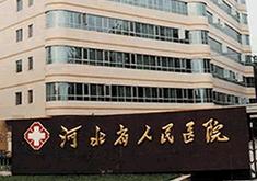 河北人民医院整形烧伤外科