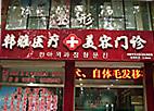 邯郸韩雅医疗美容整形医院