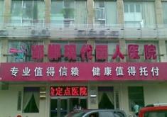 邯郸现代丽人医院整形美容科