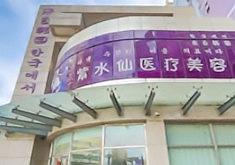 唐山紫水仙医学美容整形医院