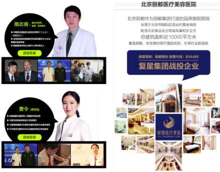 北京丽都 周年庆专场微整形注射特别回馈顾客