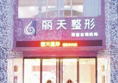 郑州丽天整形美容医院