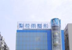 郑州梨花雨整形美容医院