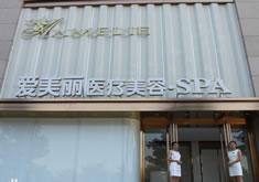 <a href='http://www.allmei.com/hospital/1587/index.html' target=_blank class=keylink>郑州爱美丽整形美容医院</a>