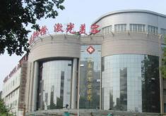 河南军区直属医院激光美容中心
