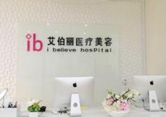 郑州艾伯丽整形美容医院