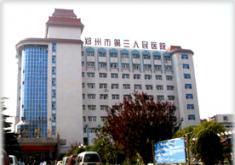 郑州第三人民医院整形美容中心