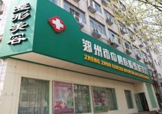 郑州中心医院整形美容科