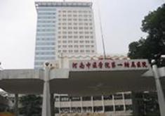 河南中医学院第一附属医院整形美容科