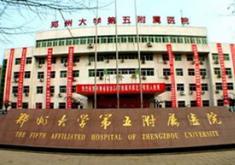 <a href='http://www.allmei.com/hospital/1624/index.html' target=_blank class=keylink>郑州大学第五附属医院医学整形美容</a>