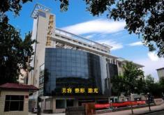 河南黄河中心医院医疗美容整形中心