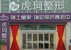 <a href='http://www.allmei.com/hospital/1629/index.html' target=_blank class=keylink>郑州虎珂整形美容医院</a>