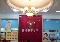 郑州中韩顺美眼鼻整形美容医院