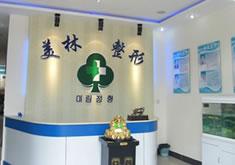 郑州美林整形美容医院
