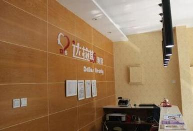 成都温江达拉斯整形美容医院