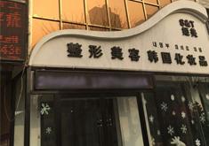 <a href='http://www.allmei.com/hospital/1453/index.html' target=_blank class=keylink>河北保定白沟姮美医疗美容中心</a>