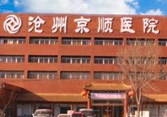 沧州京顺整形美容医院