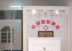 沧州红提医疗整形医院