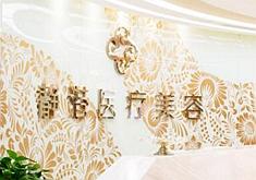 沧州静港医疗整形美容医院