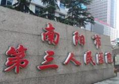 南阳三院医疗美容中心
