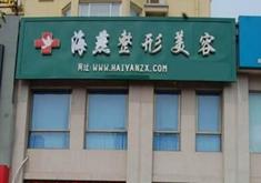 商丘海燕医疗整形医院