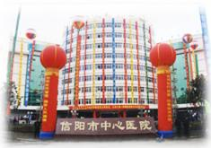 信阳市中心医院烧伤整形外科