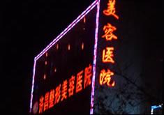 许昌整形美容医院