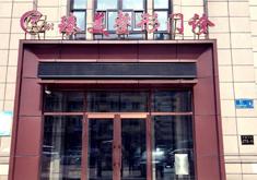 哈尔滨臻美整形美容医院