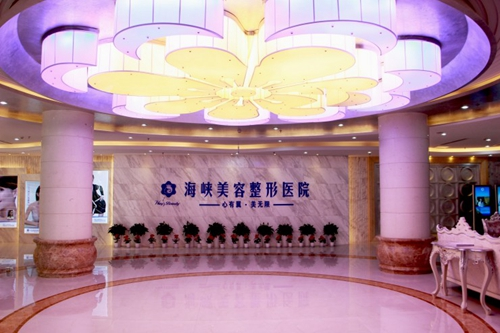 济南海峡美容整形医院