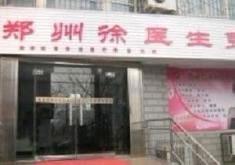 郑州徐锐峰医疗整形美容医院