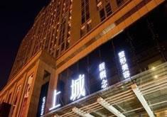 郑州上城整形外科医院
