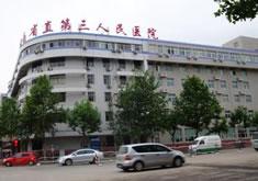 河南直第三人民医院整形美容中心