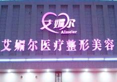 郑州艾媚尔医疗整形医院